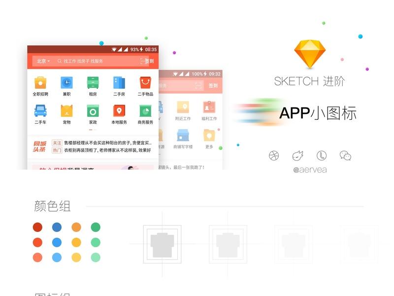 58 App Icons